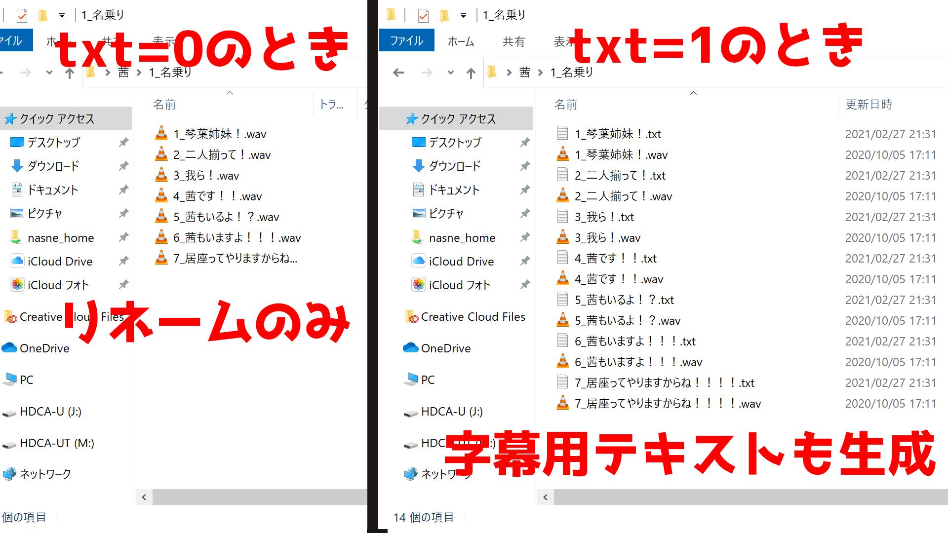 字幕テキスト生成の設定